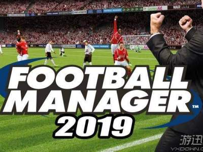 足球经理2019前期买什么球员 前期过渡型球员购买推荐