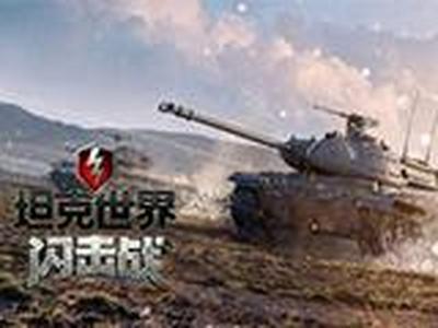 """国服首发!《坦克世界闪击战》""""天蝎""""重火力来袭"""