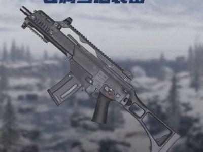 绝地求生G36C在哪刷新 突击步枪G36C怎么样