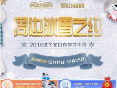 lol2018周边冰雪之约活动开启 冰雪节周边福袋活动网址