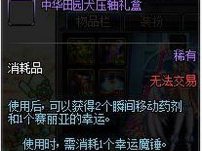 DNF12月13日魔盒更新介绍 经典的像素帽子装扮礼盒