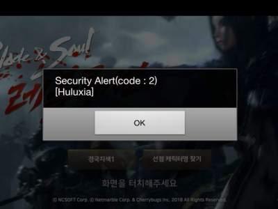 剑灵革命提示SecurityALert代码解决方法