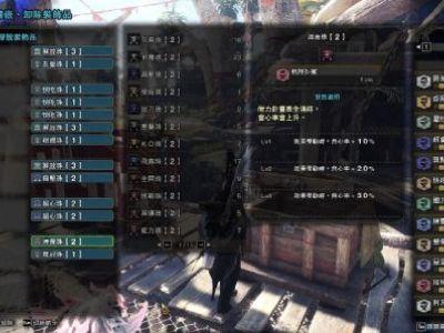 《怪物猎人:世界》PC4.0轻弩特化配装推荐