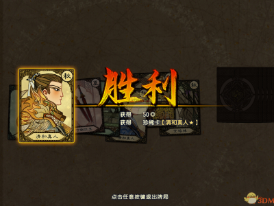 《古剑奇谭3》清和真人卡牌获得方法分享