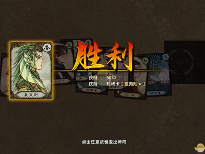 《古剑奇谭3》夏夷则卡牌获得方法分享