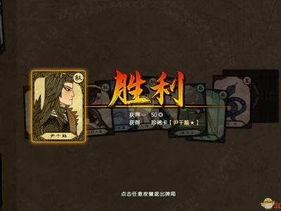 《古剑奇谭3》卡牌尹千觞获得方法分享