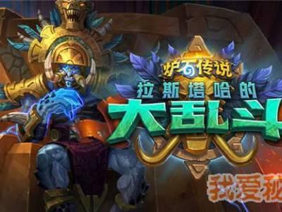 炉石传说拉斯塔哈的大乱斗冒险模式玩法介绍