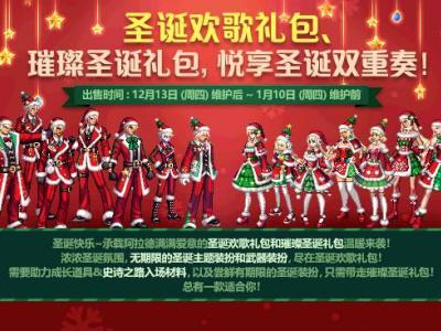 dnf圣诞礼包多少钱 dnf圣诞欢歌礼包和璀璨圣诞礼包奖励展示