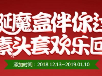 DNF2018圣诞魔盒上线 像素头套欢乐回归