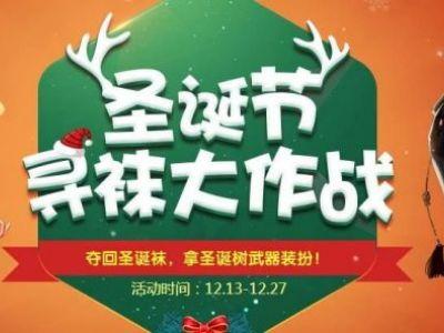 DNF2018圣诞寻袜大作战活动攻略 DNF圣诞节寻袜大作战奖励