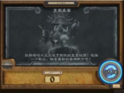 炉石传说11月23皇家盛宴乱斗玩法介绍 卡组搭配分享