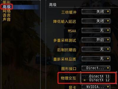 魔兽世界DX12设置方法 魔兽世界DX12怎么开