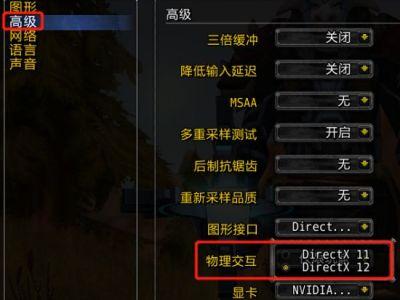 《魔兽世界》DirectX 12设置方法