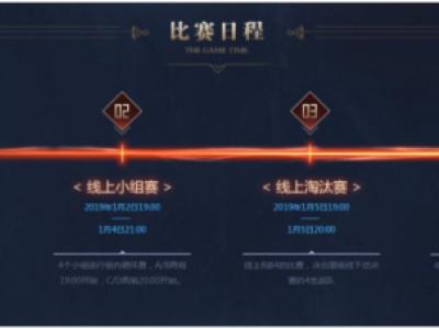 梦幻西游手游2018武神坛年度总决赛赛程一览
