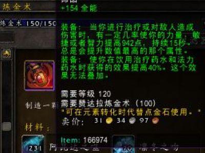 《魔兽世界》385装等炼金石制作方法