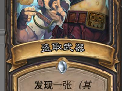《炉石传说》盗贼白卡盗取武器怎么样 盗贼白卡盗取武器点评
