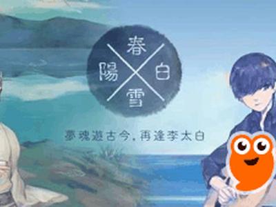 《阳春白雪》游戏在哪下载 全音乐破解版下载地址