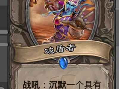 《炉石传说》中立蓝卡破盾者怎么样 中立蓝卡破盾者点评
