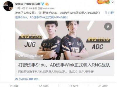 LOL RNG官宣新AD和新打野 ADWink神似Jackylove