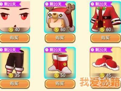 <b>迷你世界圣诞少年套装获取方法一览</b>