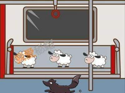智力达人第83关地铁上有三只羊,中途来了一只狼,那么还有几只羊?