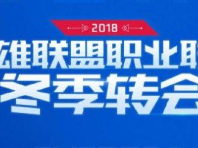 LPL赛区2018冬季转会名单 LPL2019赛季战队成员名单
