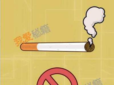 智力达人第54关禁止吸烟
