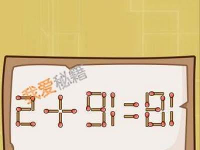 智力达人第81关使等式成立2+91=81