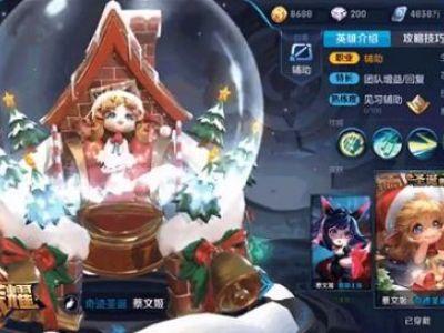 王者荣耀2018圣诞活动有哪些内容汇总 王者荣耀圣诞活动官方预告
