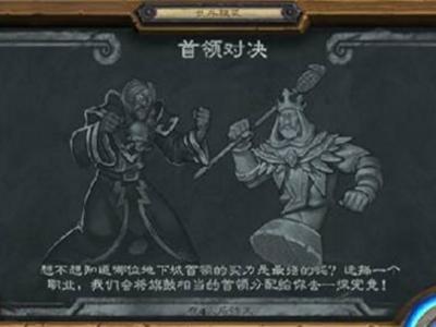 炉石传说乱斗首领对决2.0玩法攻略一览