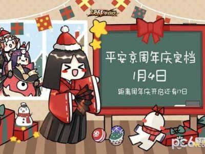 决战平安京周年庆时间定档 花鸟卷即将登录平安京