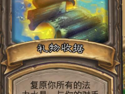 炉石传说12月20日意外之礼乱斗规则及卡组推荐