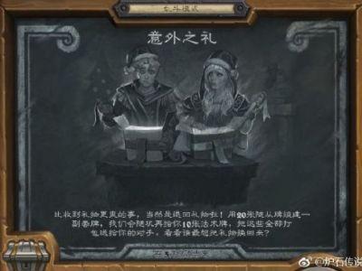 炉石传说意外之礼乱斗猎人卡组怎么玩 意外之礼猎人卡组推荐