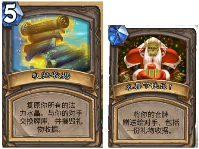 炉石传说12月20日意外之礼乱斗规则及卡组搭配