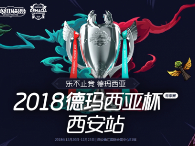 LOL2018德玛西亚杯12月20日赛程 比赛直播地址