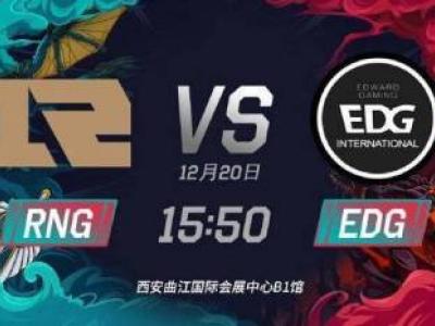 LOL德玛西亚杯12月20日RNG vs EDG比赛直播地址