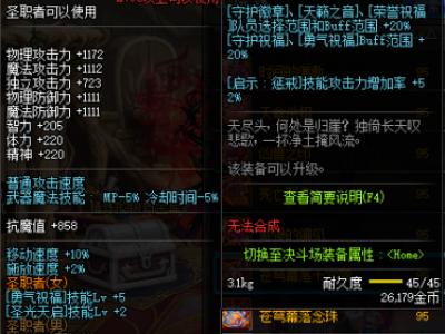 dnf95泰波尔斯武器/首饰/特殊装备属性一览 dnf95版本史诗武器
