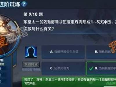 东皇太一的2技能可以在指定方向形成冲击冲击的次数与什么有关?