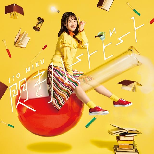 伊藤美来第5张单曲「闪きハートビート」短版MV公开