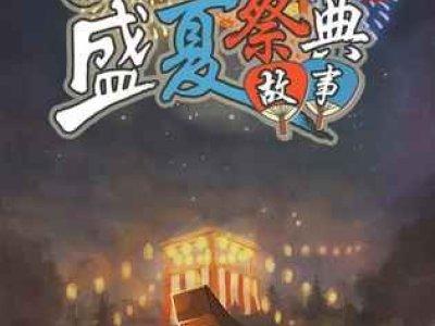 昭和盛夏祭典故事上线时间 昭和盛夏祭典故事夏日祭