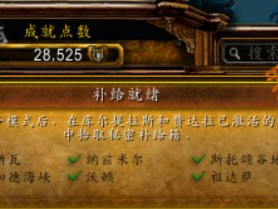 魔兽世界8.1补给就绪成就补给箱位置分享