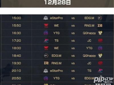 王者荣耀2018冬季冠军杯预选赛赛程表 比赛直播地址
