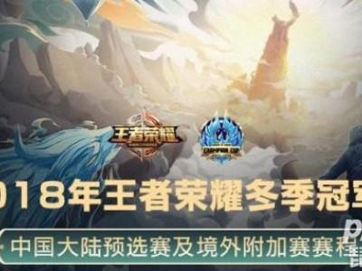王者荣耀2018冬季冠军杯购票地址 比赛什么时候开始?
