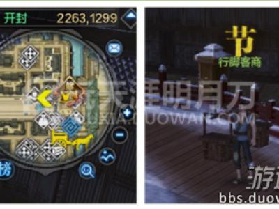 天刀节日任务送饺子NPC坐标 天刀送饺子NPC在哪