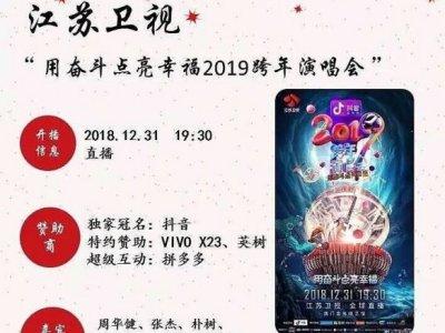2018-2019江苏卫视跨年演唱会明星阵容 江苏卫视跨年演唱会直播观看方法
