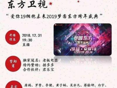 六大卫视跨年阵容一览 2018-2019东方卫视跨年演唱会明星阵容曝光