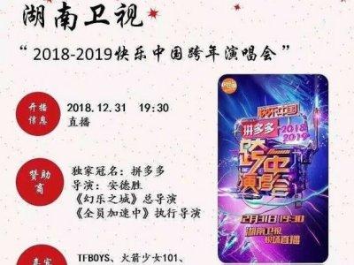 2018-2019湖南卫视跨年演唱会嘉宾阵容 芒果台跨年演唱会直播观看方法