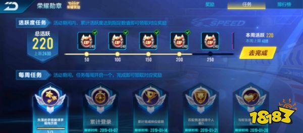 QQ飞车手游荣耀勋章活跃度任务速刷攻略
