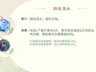 灵山奇缘龙宫门派的技能与魂印搭配分析
