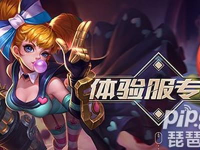 王者荣耀体验服官网站 王者荣耀体验服官网2019